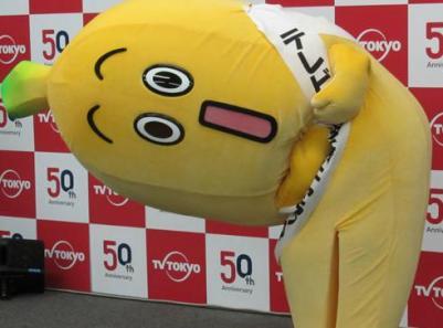 テレビ東京のイメージキャラクター、バナナをモチーフにした「ナナナ」に名称決定 (画像あり) … 大江アナ、名付け親に爆笑