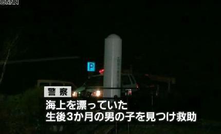 日本海で乳児が漂流、意識不明の重体 … 31歳の母親が行方不明に - 石川・輪島