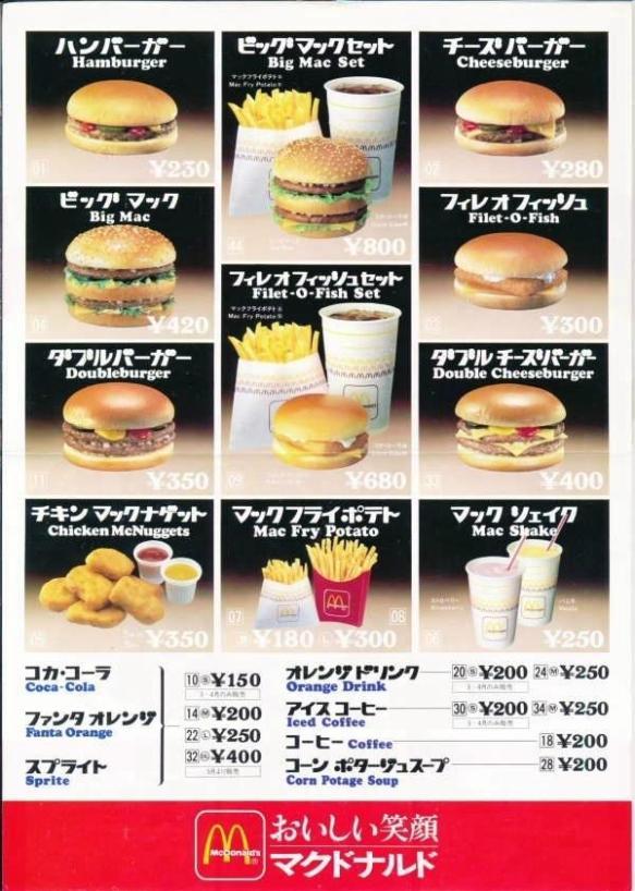 【画像】30年前のマクドナルドのメニュー表wwwwwwwwww