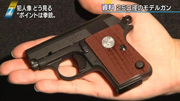 【画像あり】京都での銃撃事件で犯人が使用した「銃」がヤバすぎるwwwwwwww
