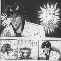カイジ「350円・・・!牛丼も食えやしねえ!」