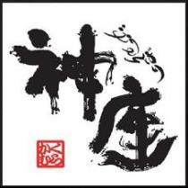 「まずい」の苦情で発覚、台湾にラーメン「神座」の模倣店