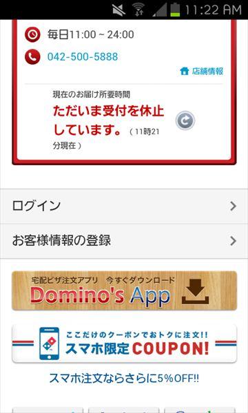 【悲報】ピザ屋、配達拒否
