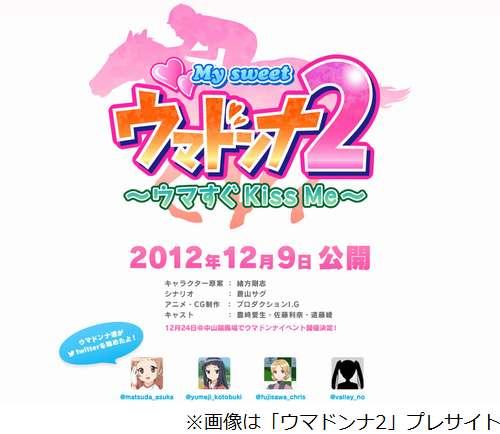 """【競馬】 JRA""""競馬のギャルゲー""""に続編登場!「ウマドンナ2 ウマすぐ Kiss Me」 12/9公開、12/24中山でイベントも"""