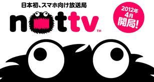 NOTTVがスマホ映像をTV配信決定!月額はなんと500円!