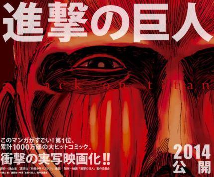 【映画】 『進撃の巨人』から中島哲也監督が降板 監督を交代して製作継続 (※原作ネタバレ無し)
