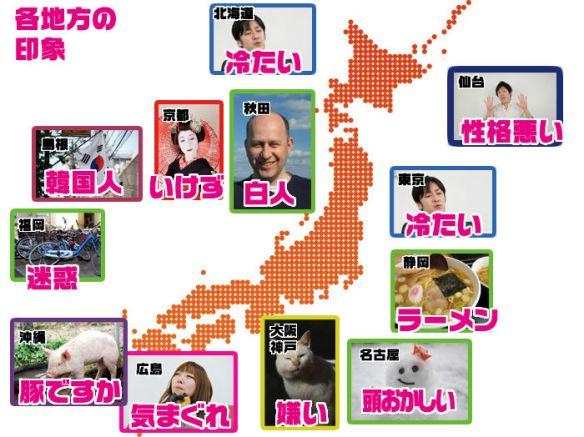 「東京人」→冷たい 「大阪人」→嫌い 「名古屋人」→頭おかしい
