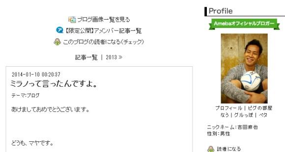 yosidablog.jpg