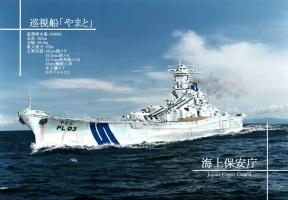 現代に大和級護衛艦をコスト度外視で造ったら使い物になるかな?