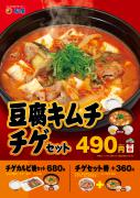 松屋、「豆腐キムチチゲセット」「チゲカルビ焼セット」 12/6より販売開始