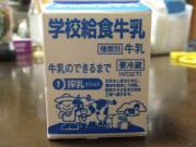 給食の牛乳200ミリリットルwwwwwwwww