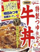 相田みつをの詩で受験生を応援 グリコがレトルト牛丼の特別版を発売