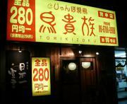 激安の270円均一居酒屋、ここまで安くてなぜ潰れないのか