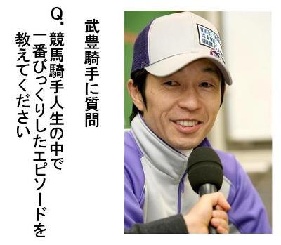 武豊「ニンジンは馬が食べる物だから僕は食べない」
