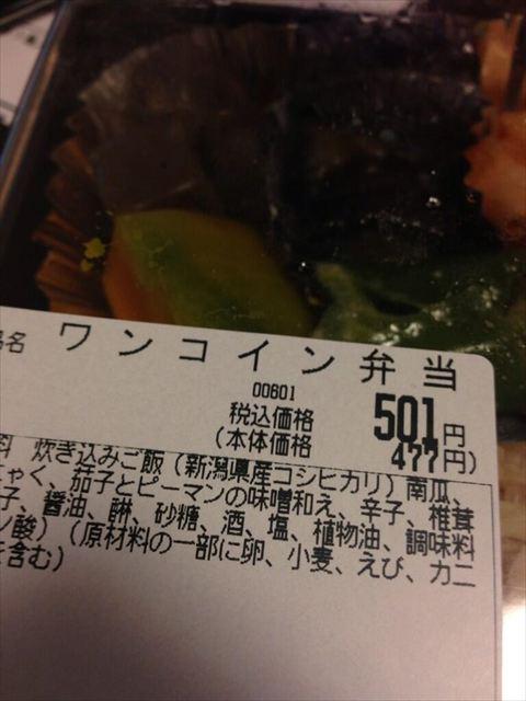 【画像】ワンコイン弁当 501円