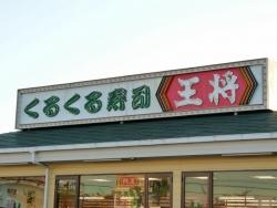餃子の王将、回転ずし事業から完全撤退…全国唯一併設の八幡店改装