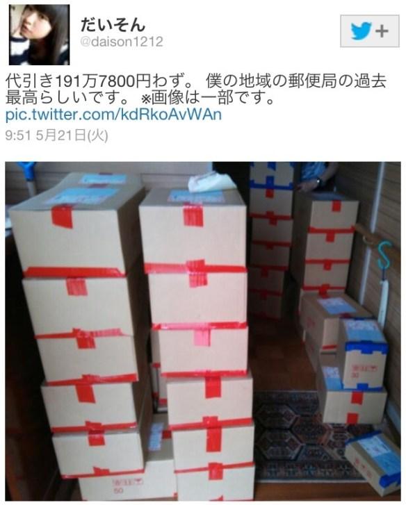 【悲報】AKBのCDに191万も費やす猛者が登場(画像あり)
