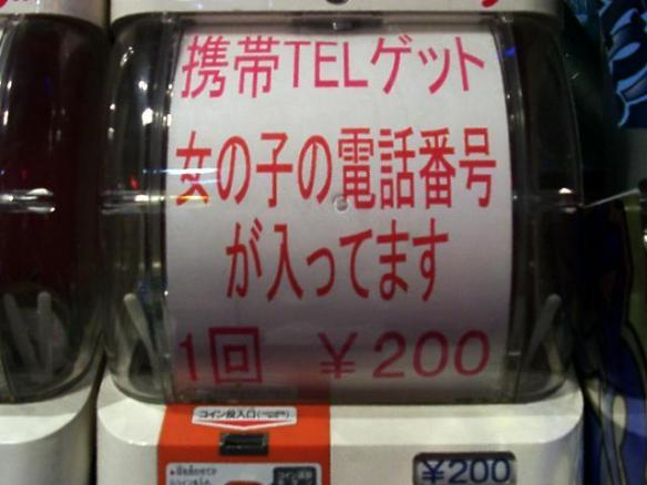 【画像】200円で女の子の電話番号がゲット出来るガチャwwwwwwwwwww