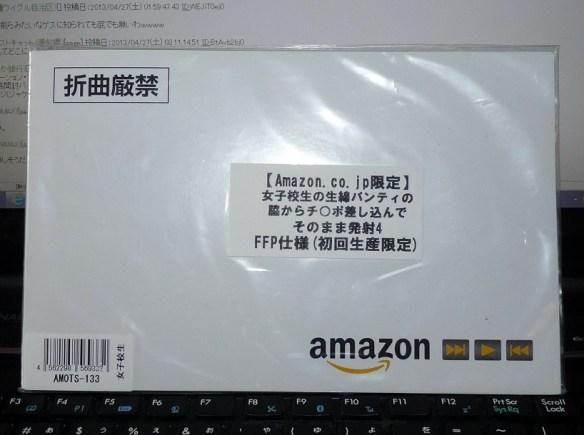 amazonでAVを注文した結果wwwwwwwwwww