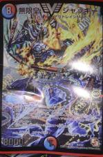 【デュエマ最新情報】コロコロフラゲ DMR10 デッド&ビート「無限皇ジャッキー」「命水百仙 しずく」「閻魔王子 クーマン」「百仙閻魔 マジックマ瀧」詳細画像
