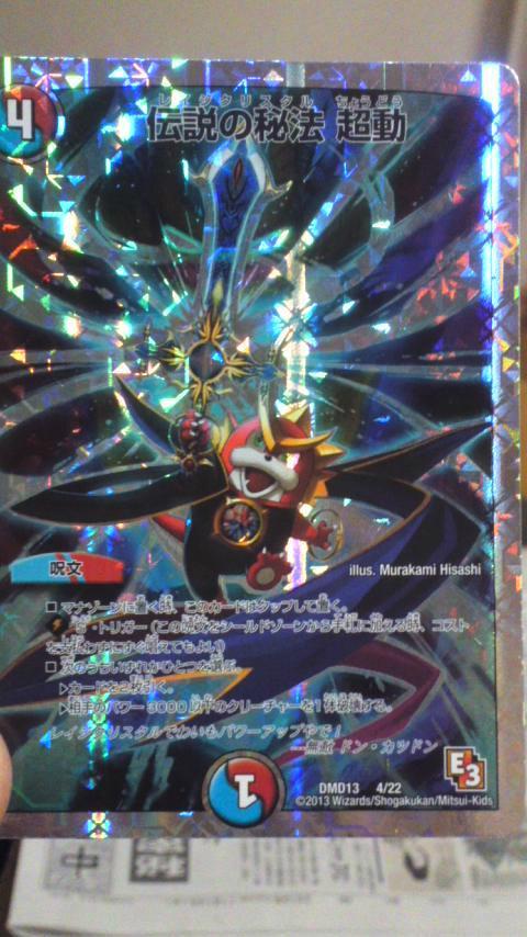 【デュエマ最新情報】スーパーデッキMAXフラゲ画像まとめ 新ホイル光り過ぎィ!