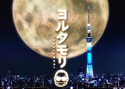 タモリ(69)の新番組『ヨルタモリ』、視聴率右肩上がり … 日曜23:15にして10.0%