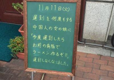 モスバーガー飯田橋東店の店先の黒板に「遅刻を何度もする中国人の女の娘に『今度遅刻したらお前の背脂でラーメン作るぞ!!』遅刻しなくなりました」 → 炎上 → 不適切と謝罪し黒板を撤去