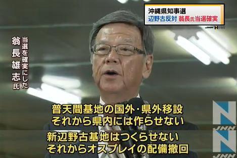 沖縄県知事選、「辺野古移設反対」「オスプレイの配備撤回」の翁長雄志氏(64)が当確 … アメリカ軍普天間基地の名護市辺野古への移設計画の賛否が最大の争点