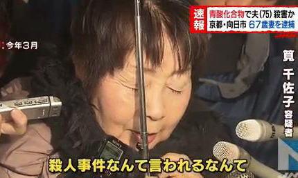 青酸化合物で結婚直後の夫を殺害か、妻の筧千佐子容疑者(67)を逮捕 … 他にも周囲で5人の男性が不審死、保険金や遺産を狙い殺害か