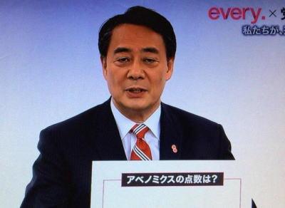 党首討論 Q:「アベノミスクは100点満点中何点ですか?」 → 民主党・海江田代表の答えが斜め上だと話題に(画像)