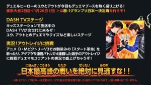 【デュエマ 全国大会】1/26、次世代WHF東京にて勝-1グランプリ日本一決定戦が開催!詳細情報判明
