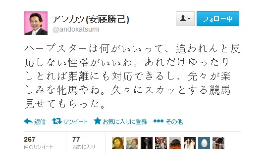 【競馬】 岡田総帥「ハープスターは2000以上は厳しい」