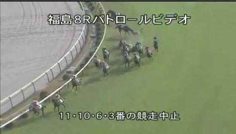 【競馬】 福島8レースで大規模な事故 若手騎手4人が落馬…