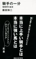 【競馬】 藤田伸二の「騎手の一分」読んだんだけど…