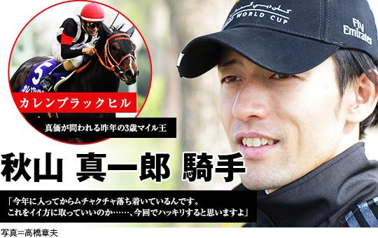 【競馬】 カレンブラックヒル秋山が弱気過ぎる件ww 【安田記念】