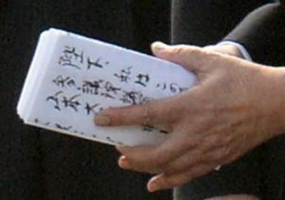 【画像あり】山本太郎が天皇陛下に渡した手紙の字がきたないと話題にwwwwwwwww