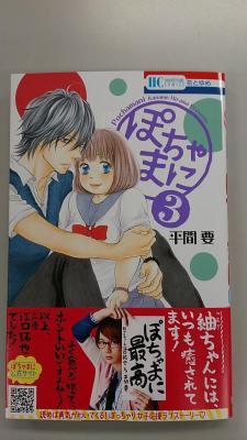 【悲報】少女漫画のぽっちゃりがヤバすぎるwwwwwwwwwwwwwwww(画像あり)