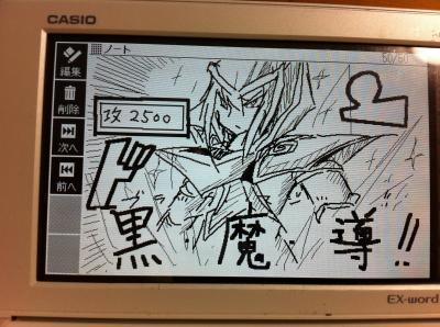 電子辞書のノート機能で遊戯王の漫画描いたったwwwwwwwwwwwwwww