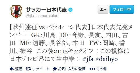 サッカー日本代表、ベラルーシ戦のスタメン発表 この後9:15分キックオフ!