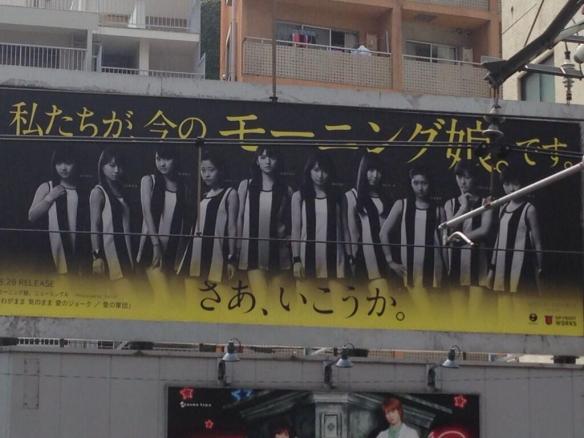 【モーニング娘。】渋谷に看板が登場!! 「私達が、今のモーニング娘。です。 さあ、行こうか。」