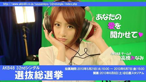 第5回AKB48総選挙3連単一点で当てたら神!