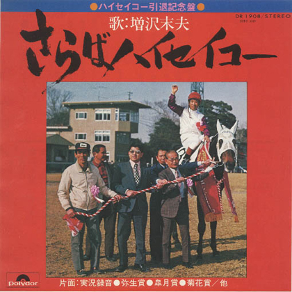 日本で一番人気がある競争馬って