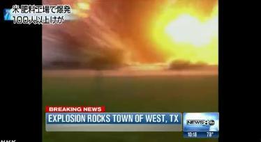 米テキサスで肥料工場が2度にわたって大規模な爆発、2人の死亡確認 … 死者70人以上の可能性も (動画あり)