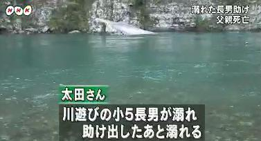 川で溺れかけた小学5年生の長男(11)を助けた父親(45)、長男を川の中州に押し上げた後で力尽き溺死 - 和歌山・新宮の北山川