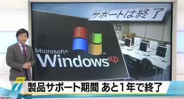 一向に進まぬOS乗り換え 「WindowsXP」 のサポートがあと一年で終了 … 来年4月9日以降は修正プログラムが提供されなくなります