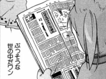 朝日新聞「情報の信頼度、新聞が57%でトップ! テレビ23%・ネット13%を抑えてトップ!」 … 『情報源に関する意識・実態調査』経済広報センター調べ