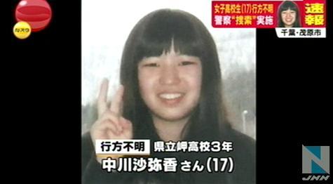 千葉県茂原市の女子高生(17) 学校からの帰宅途中に行方不明、顔写真を公開し情報提供を呼びかける … 先月11日に本納駅で改札を出たあと行方が途絶える
