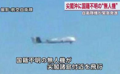 国籍不明の無人機、尖閣沖飛行。領空侵犯なし、空自が緊急発進 … 日本の周辺で無人機とみられる機体が確認されたのは初