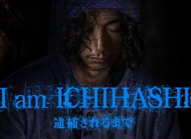 """イギリス人女性を殺害した""""市原達也""""の2年7ヶ月の逃亡劇を映画化した『I AM ICHIHASHI 逮捕されるまで』 ビジュアル初公開 … 市橋自身の手記を基に、空白の逃亡期間の真実が明らかに"""