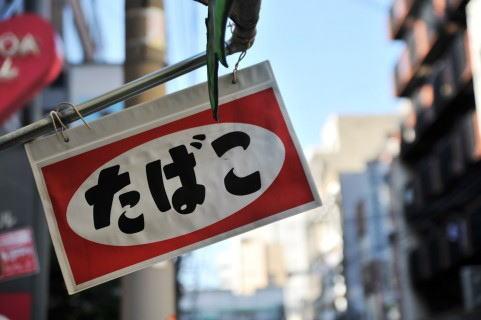 日本たばこ産業(JT)など大手3社、たばこ価格を最大20円値上げ検討 … 来年4月以降の消費税率引き上げ後、一部銘柄は価格を据え置き、全体で3%の値上げになるよう調整